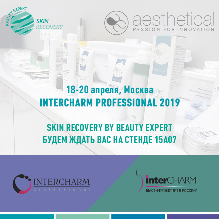 Skin Recovery на INTERCHARM Professional 2019