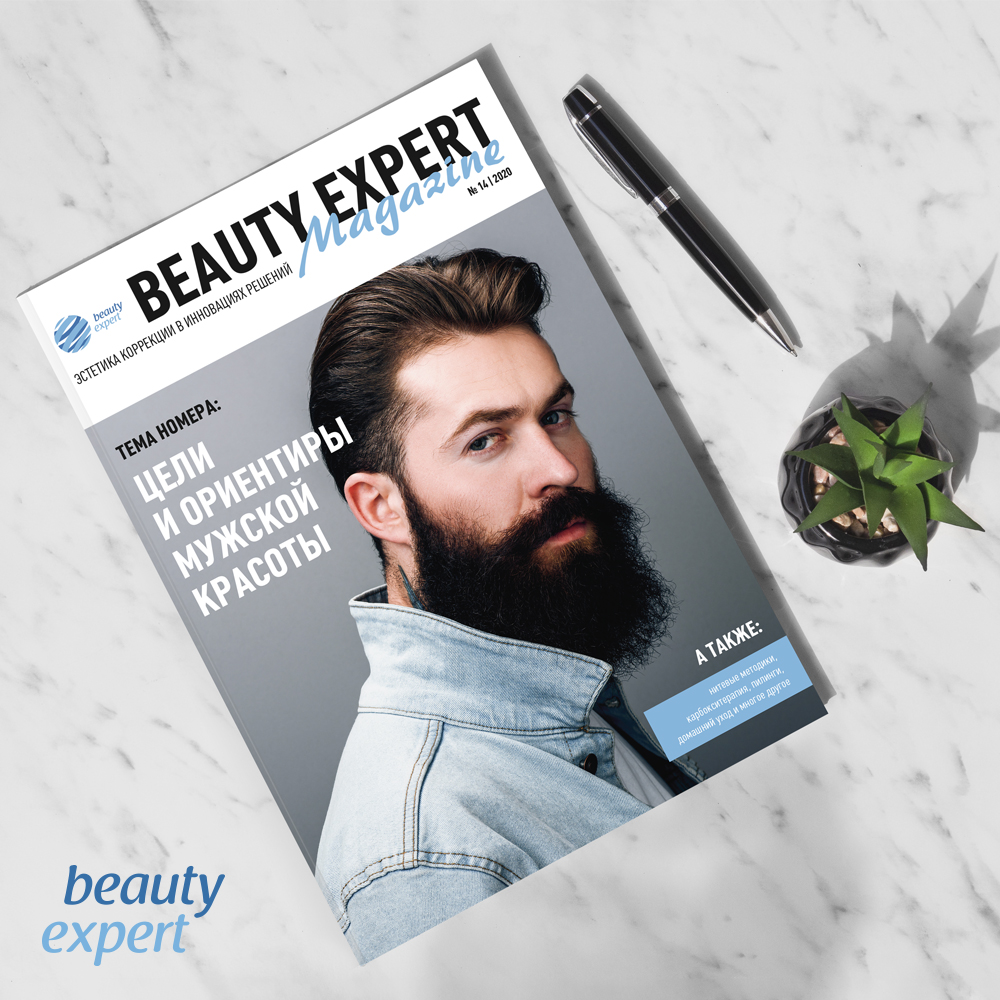 Beauty Expert Magazine, выпуск 14